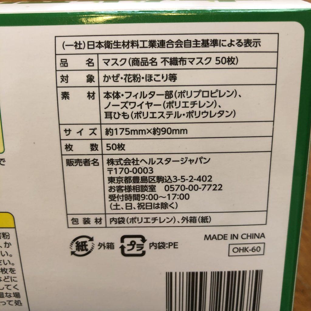 ヘルス ター ジャパン マスク